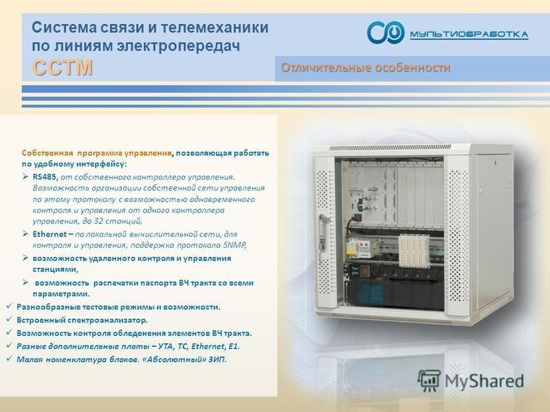 ССТМ Система связи и телемеханики по линиям электропередач ССТМ Собственная программа управления, позволяющая работать по удобному интерфейсу: RS485, от собственного контроллера управления. Возможность организации собственной сети управления по этому