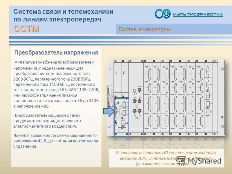 ССТМ Система связи и телемеханики по линиям электропередач ССТМ Преобразователь напряжения Аппаратура снабжена преобразователем напряжения, предназначенным для преобразования сети переменного тока 220В 50Гц, переменного тока 230В 50Гц, переменного то