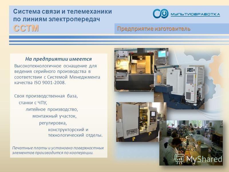 ССТМ Система связи и телемеханики по линиям электропередач ССТМ На предприятии имеется Высокотехнологичное оснащение для ведения серийного производства в соответствии с Системой Менеджмента качества ISO 9001-2008. Своя производственная база, станки с