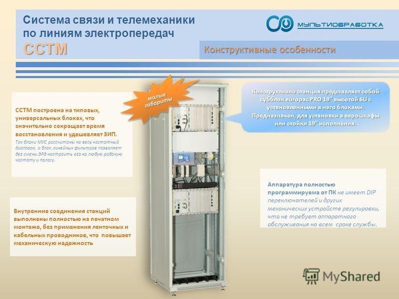 ССТМ Система связи и телемеханики по линиям электропередач ССТМ Конструктивные особенности Конструктивно станция представляет собой субблок europac PRO 19