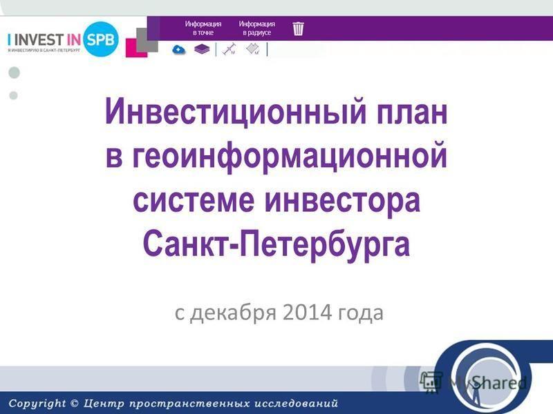 Инвестиционный план в геоинформационной системе инвестора Санкт-Петербурга с декабря 2014 года