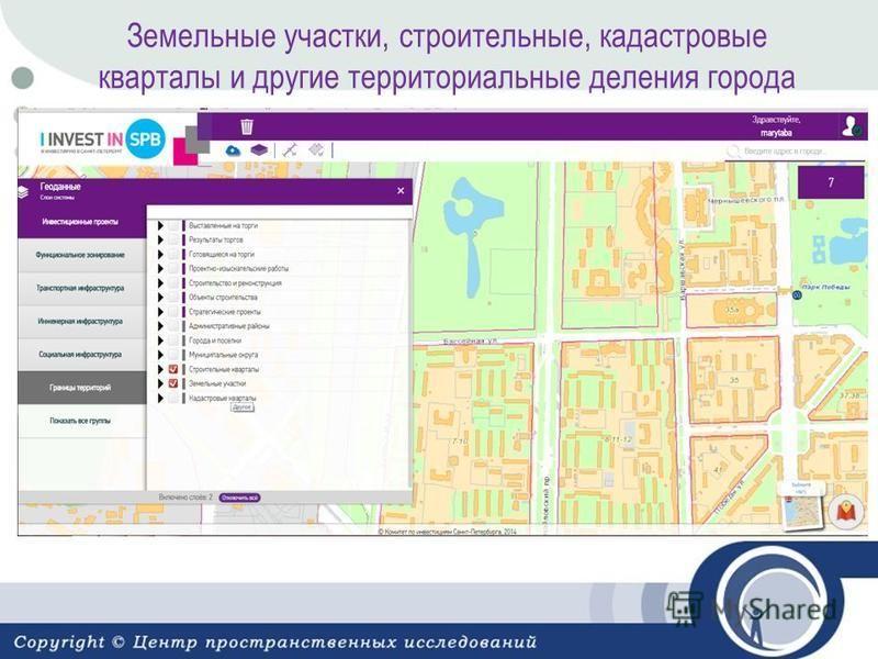 Земельные участки, строительные, кадастровые кварталы и другие территориальные деления города