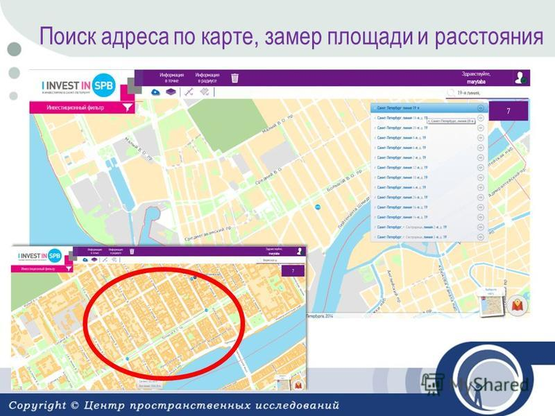 Поиск адреса по карте, замер площади и расстояния