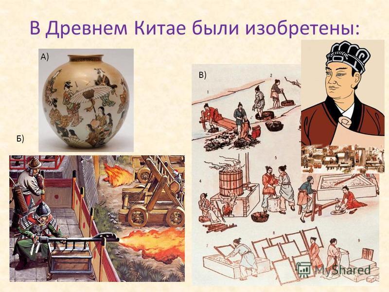 В Древнем Китае были изобретены: А) Б) В)