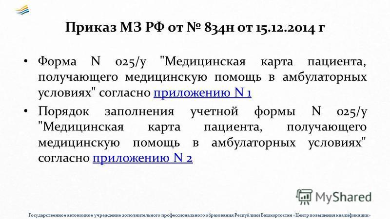 Приказ от 15. 12. 2014 834.