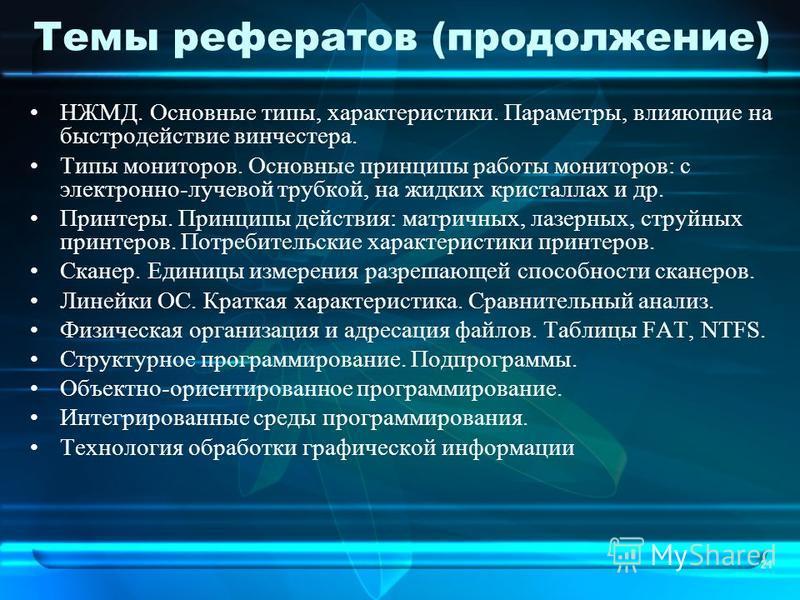 Презентация на тему Организация и основные характеристики памяти  21 21 Темы рефератов продолжение НЖМД Основные типы