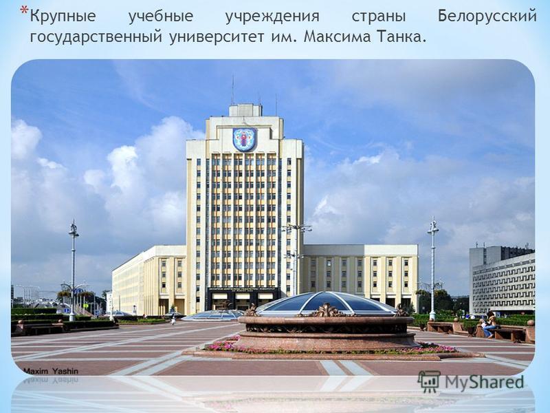 * Крупные учебные учреждения страны Белорусский государственный университет им. Максима Танка.