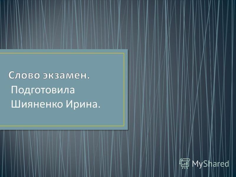 Подготовила Шияненко Ирина.