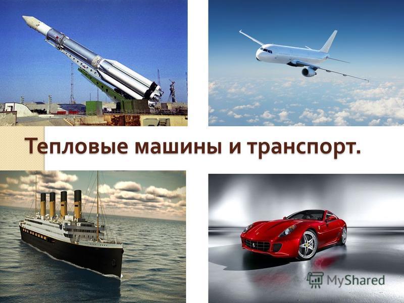 Тепловые машины и транспорт.