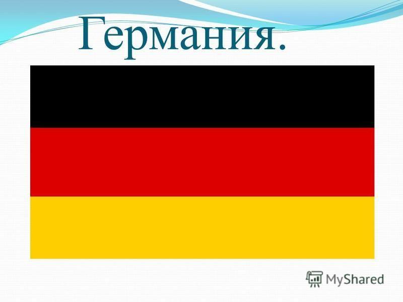 Германия.