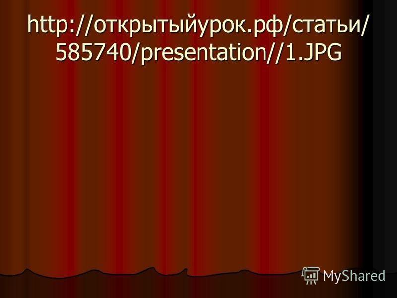 http://открытыйурок.рф/статьи/ 585740/presentation//1.JPG