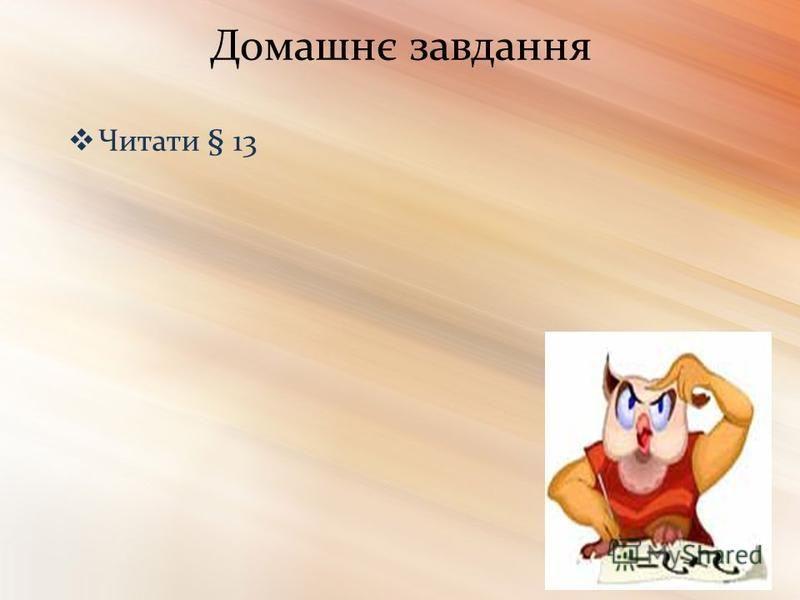 Читати § 13 Домашнє завдання