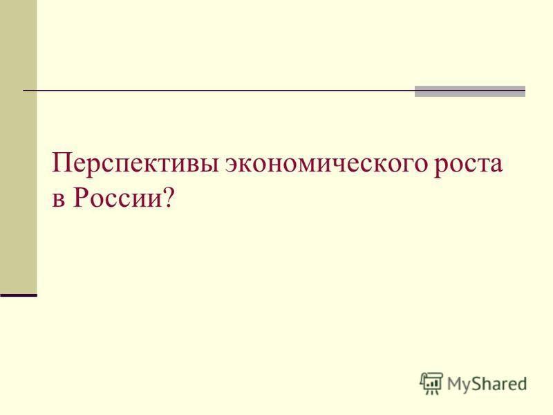 Перспективы экономического роста в России?
