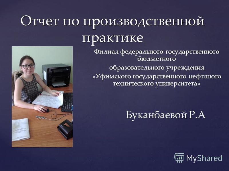 Презентация на тему Отчет по производственной практике Филиал  1 Отчет по производственной практике