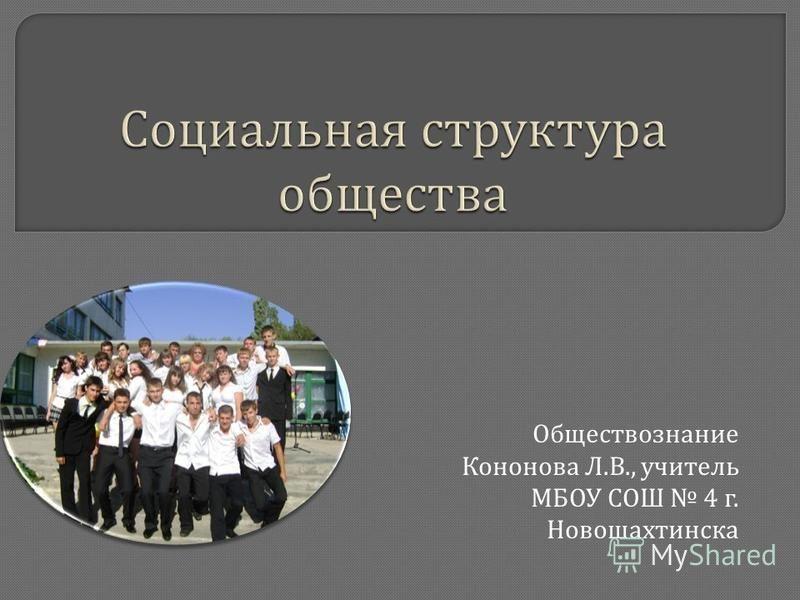 Обществознание Кононова Л. В., учитель МБОУ СОШ 4 г. Новошахтинска