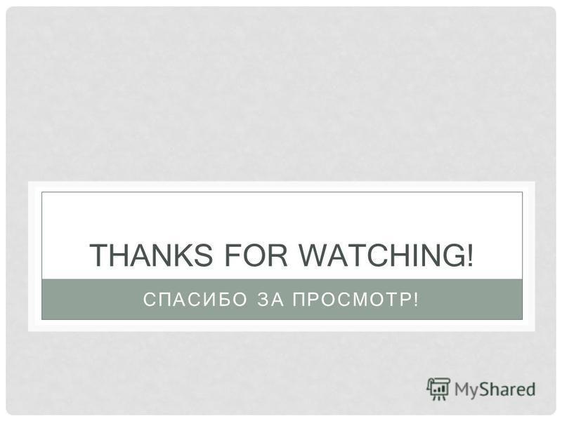 THANKS FOR WATCHING! СПАСИБО ЗА ПРОСМОТР!