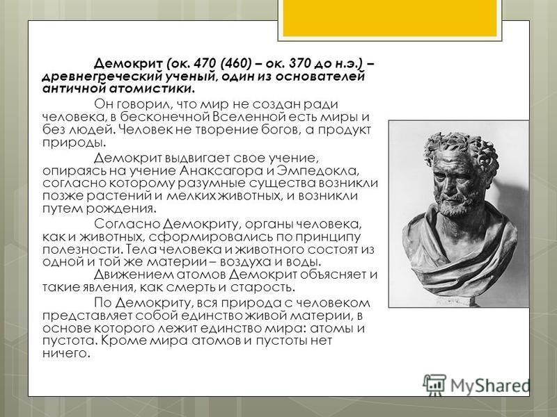 Эволюционные взгляды древнегреческого ученого демокрита