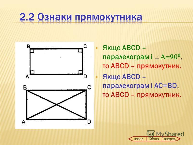 Якщо ABCD – паралелограм і, то ABCD – прямокутник. Якщо ABCD – паралелограм і АС=BD, то ABCD – прямокутник. назад вперед меню