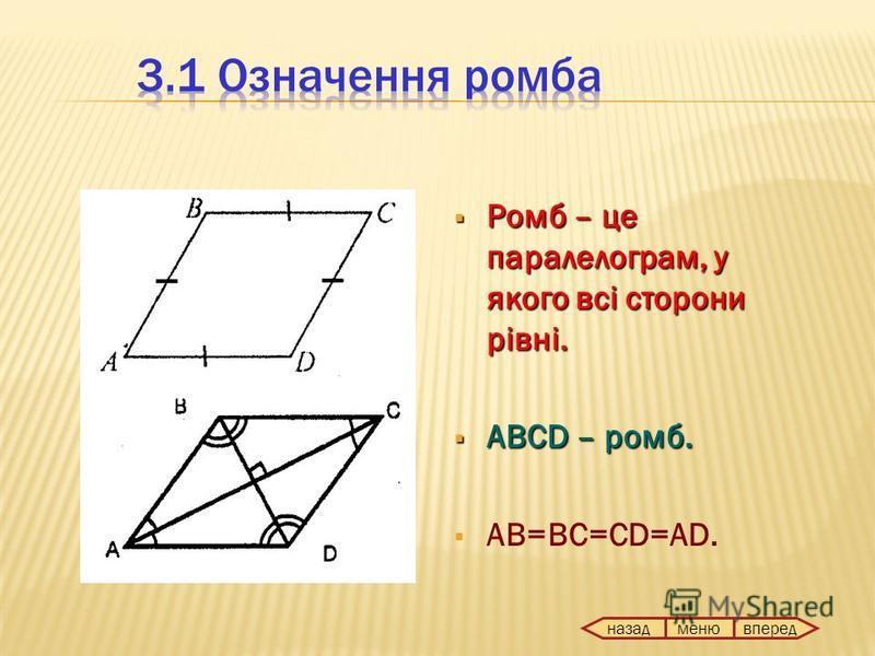 Ромб – це паралелограм, у якого всі сторони рівні. Ромб – це паралелограм, у якого всі сторони рівні. ABCD – ромб. ABCD – ромб. AB=BC=CD=AD. назад вперед меню