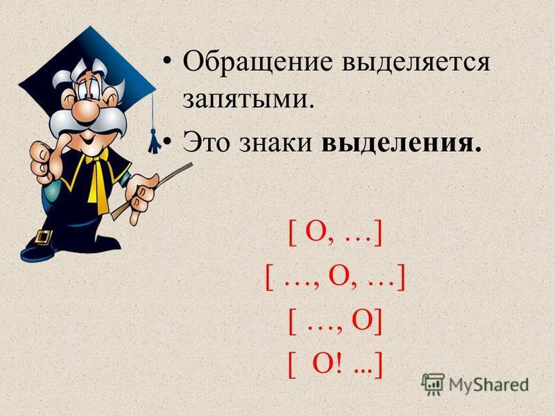 Обращение выделяется запятыми. Это знаки выделения. [ О, …] [ …, О, …] [ …, О] [ О! … ]