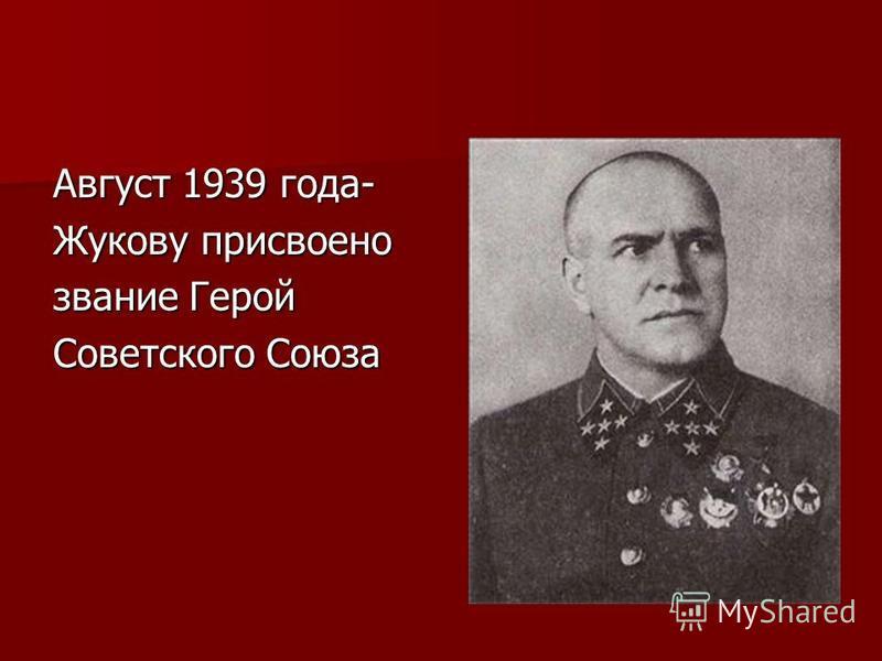 Август 1939 года- Жукову присвоено звание Герой Советского Союза