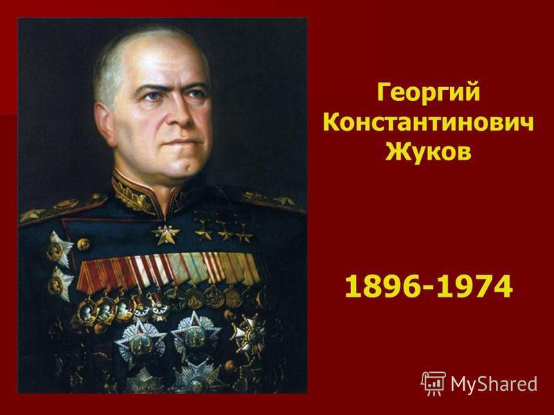 Георгий Константинович Жуков 1896-1974