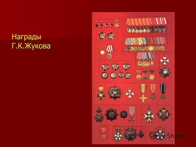Награды Г.К.Жукова