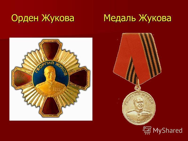 Орден Жукова Медаль Жукова