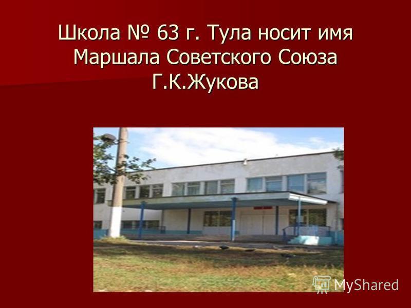Школа 63 г. Тула носит имя Маршала Советского Союза Г.К.Жукова