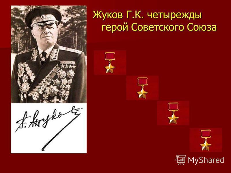 Жуков Г.К. четырежды герой Советского Союза
