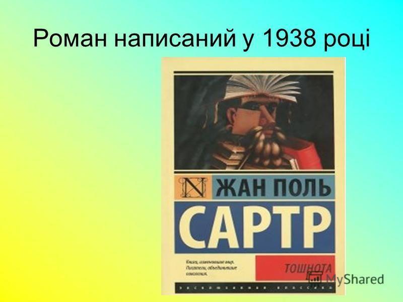 Роман написаний у 1938 році