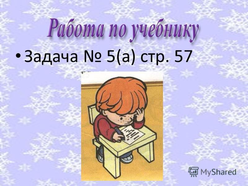 Задача 5(а) стр. 57