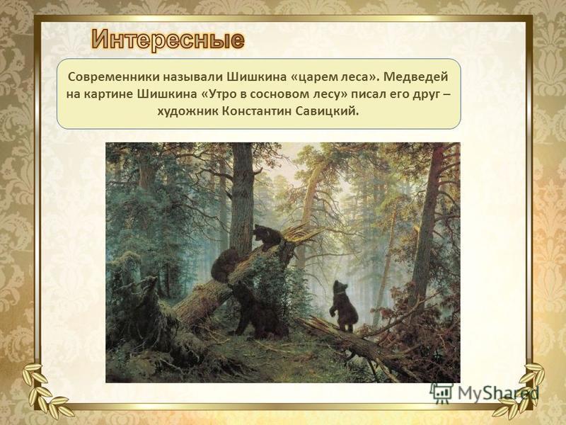 белье савицкий константин картина утро в сосновом лесу комплект