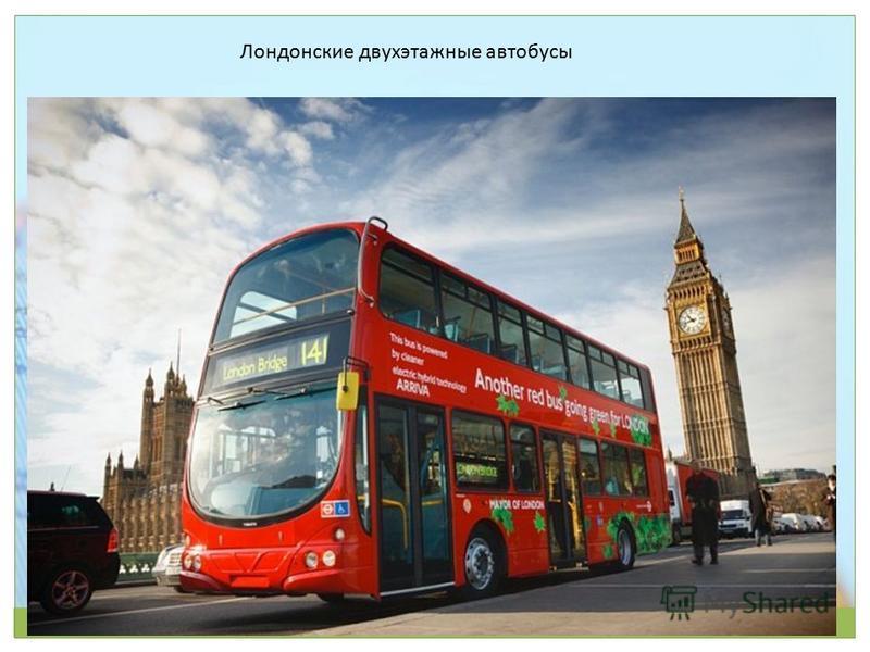 Лондонские двухэтажные автобусы