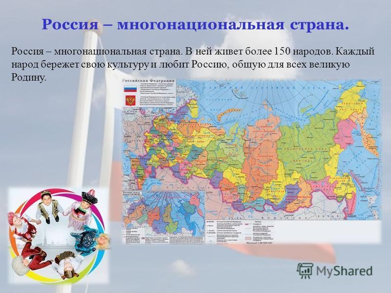 Россия – многонациональная страна. Россия – многонациональная страна. В ней живет более 150 народов. Каждый народ бережет свою культуру и любит Россию, общую для всех великую Родину.