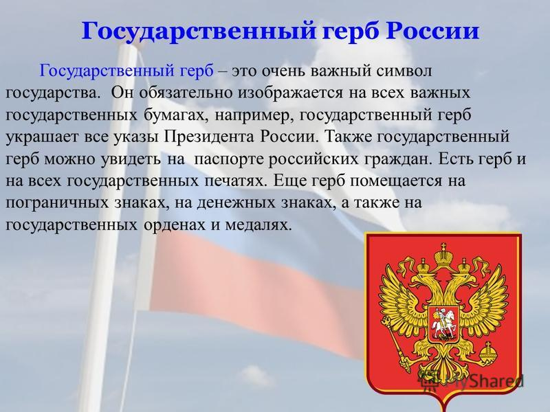 Государственный герб России Государственный герб – это очень важный символ государства. Он обязательно изображается на всех важных государственных бумагах, например, государственный герб украшает все указы Президента России. Также государственный гер