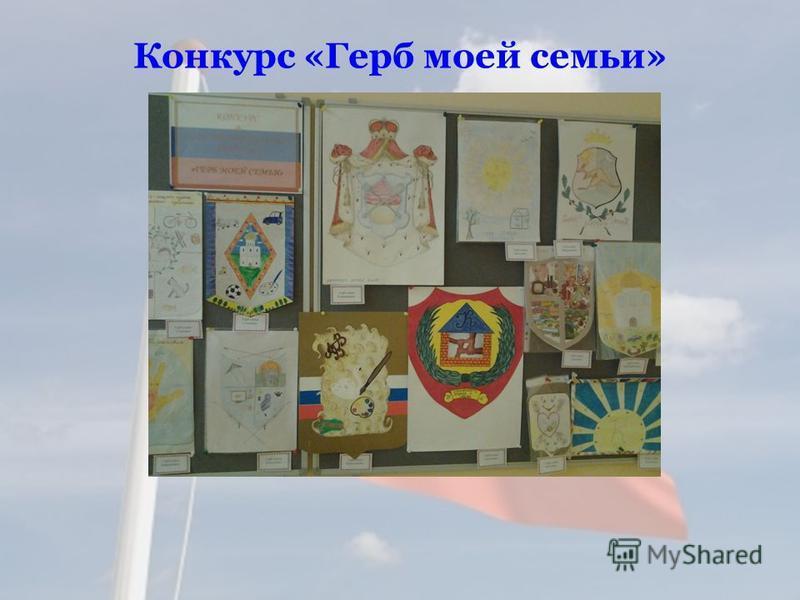 Конкурс «Герб моей семьи»