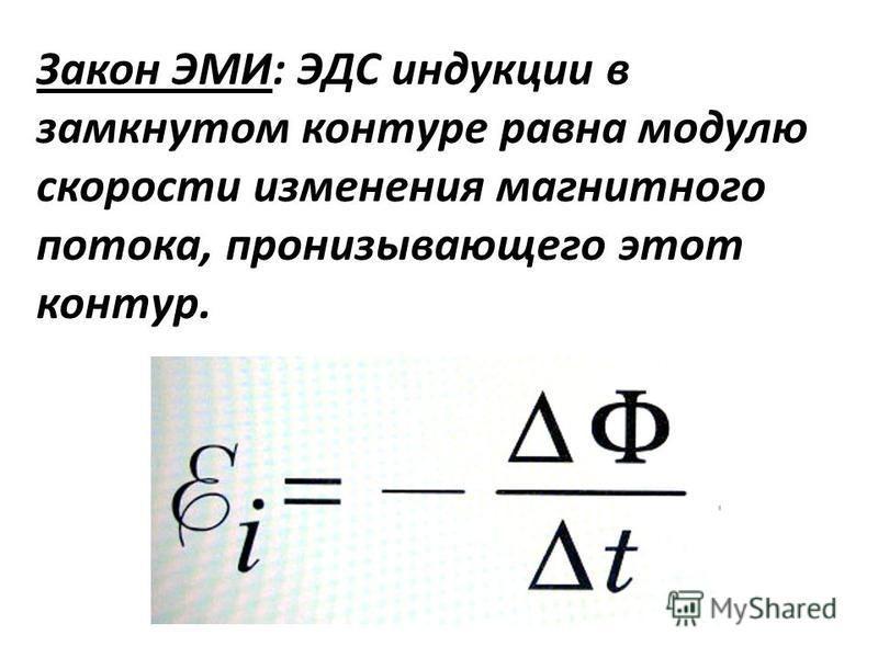 Закон ЭМИ: ЭДС индукции в замкнутом контуре равна модулю скорости изменения магнитного потока, пронизывающего этот контур.