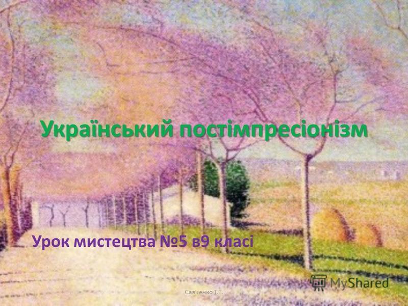 Український постімпресіонізм Урок мистецтва 5 в9 класі Савченко Т.Т.