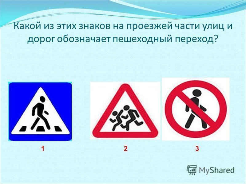 Какой из этих знаков на проезжей части улиц и дорог обозначает пешеходный переход? 1 2 3