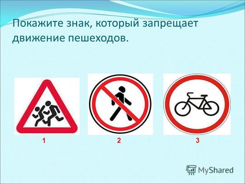 Покажите знак, который запрещает движение пешеходов. 1 2 3