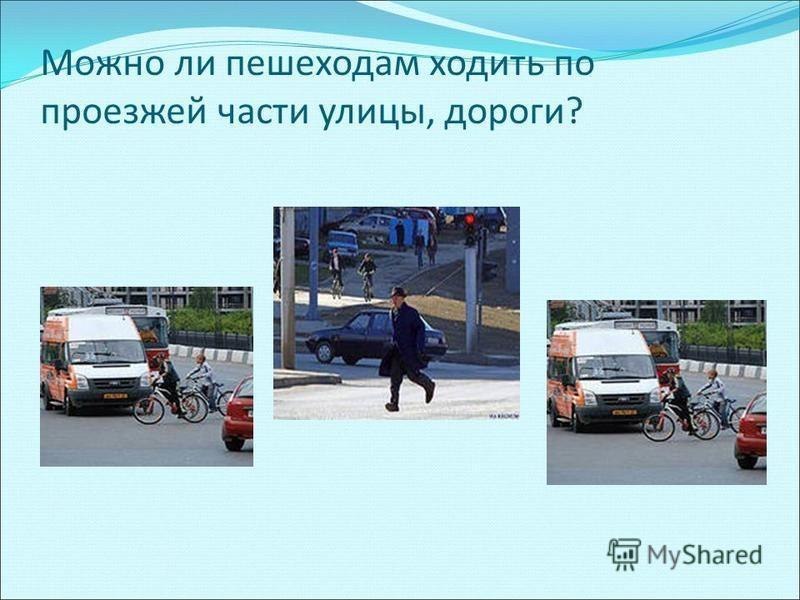 Можно ли пешеходам ходить по проезжей части улицы, дороги?