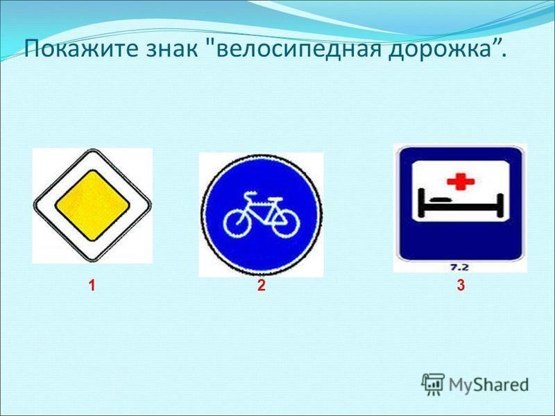Покажите знак велосипедная дорожка. 1 2 3