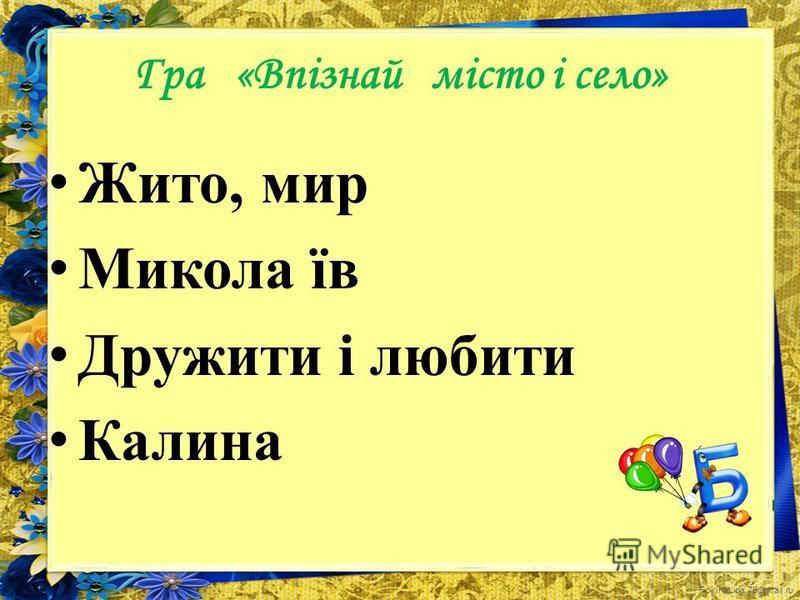 FokinaLida.75@mail.ru Жив собі, а в нього була, а в баби, а у внучки, а в собачки, а в киці вихованка –. Гра «Віднови казку»