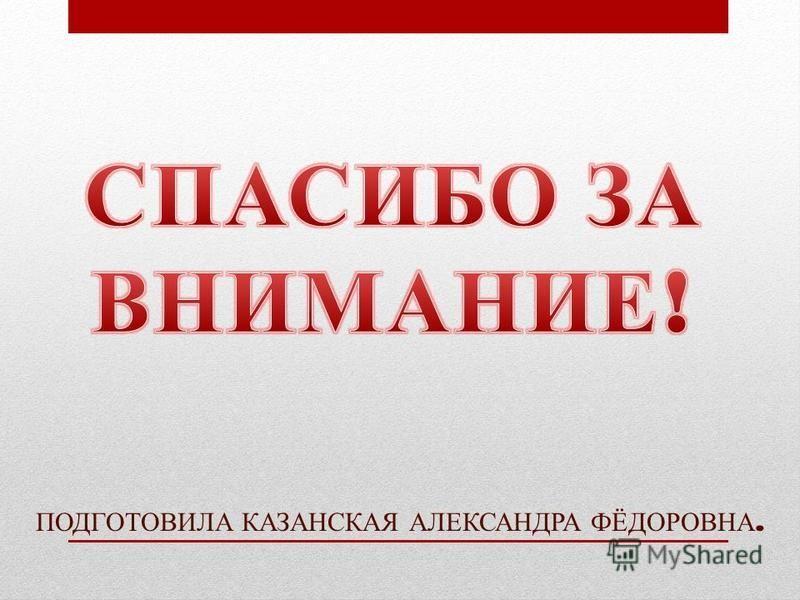 ПОДГОТОВИЛА КАЗАНСКАЯ АЛЕКСАНДРА ФЁДОРОВНА.