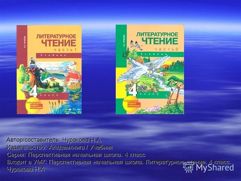 Презентация на тему УМК Перспективная начальная школа В  35 Автор составитель