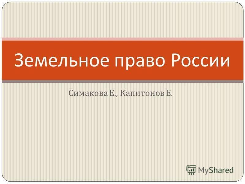 Симакова Е., Капитонов Е. Земельное право России