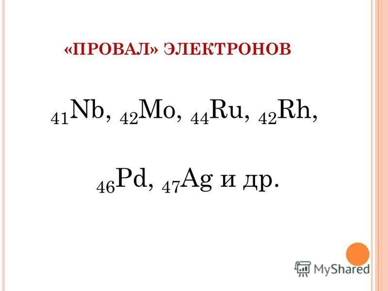 «ПРОВАЛ» ЭЛЕКТРОНОВ 41 Nb, 42 Mo, 44 Ru, 42 Rh, 46 Pd, 47 Ag и др.