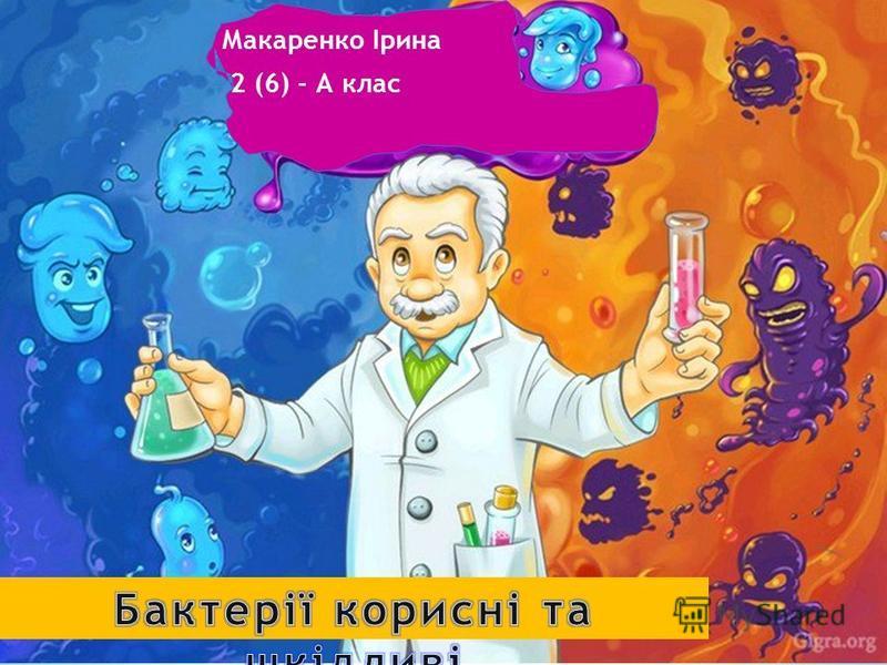 Макаренко Ірина 2 (6) - А клас