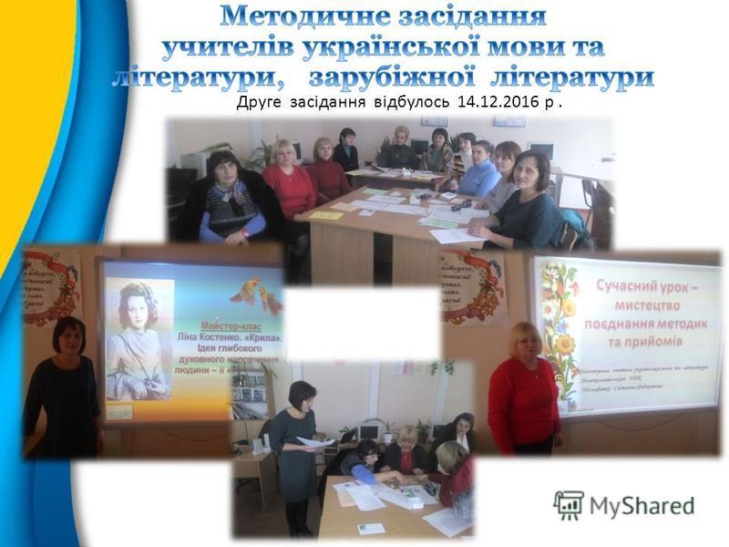 Друге засідання відбулось 14.12.2016 р.